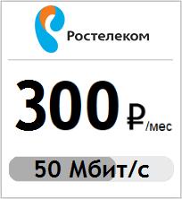 Тариф интернета Ростелеком за 300 рублей