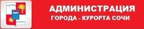 сайт администрации Сочи