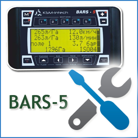 BARS-5, компьютер барс 5, ремонт компьютера опрыскивателя, компьютер опрыскивателя, контроллер