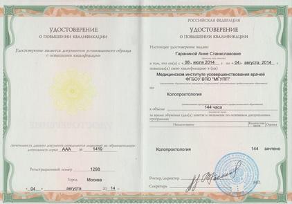 Удостоверение Гараниной Анны Станиславовны по колопроктологии