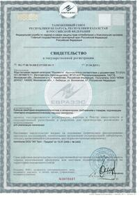 Longavita свидетельство о государственной сертификации