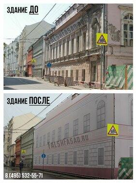 Фальшфасад на ул. Милютинская дом 19/4с1. Работа компании falshfasad.ru фото 1