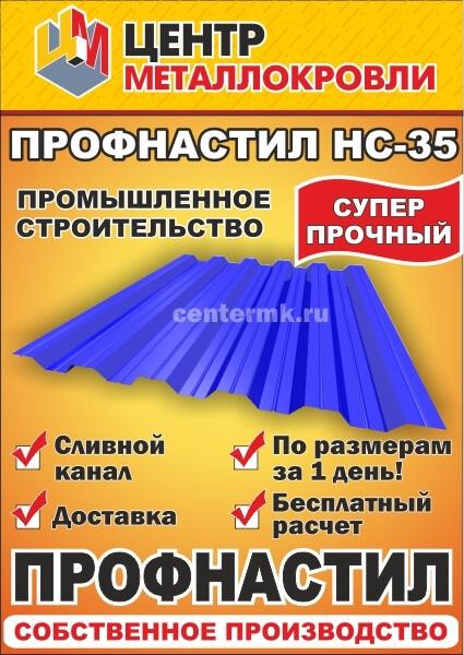 Профнастил НС-35 от производителя ТПК Центр Металлокровли в Перми