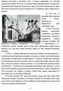 Историческая записка 3