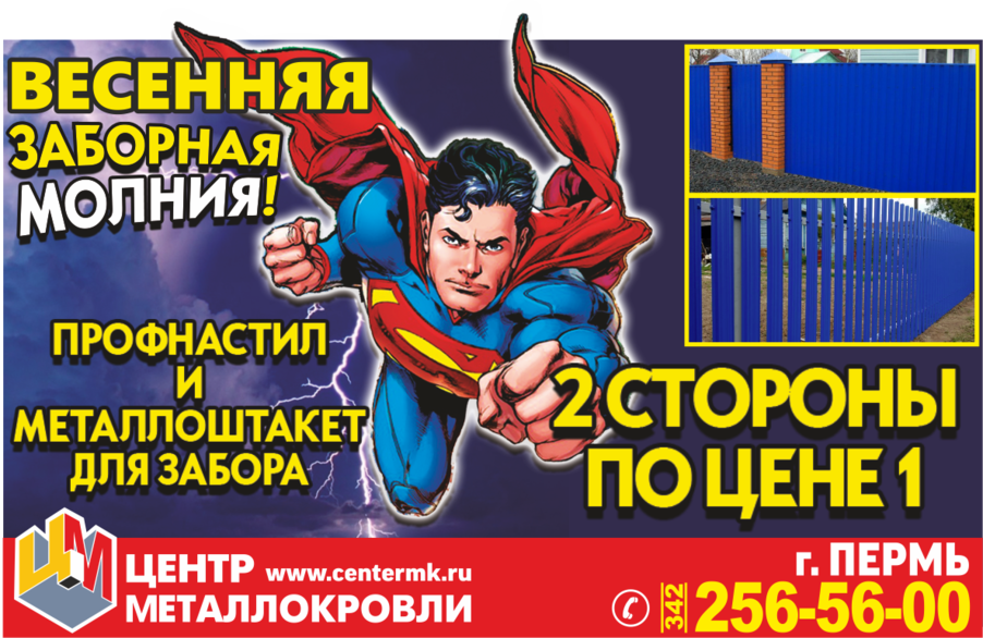 Профнастил по самой низкой цене Пермь