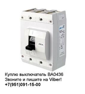 ва0436, ва 0436, ва 04-36, ва04-36, КЭАЗ, Контактор