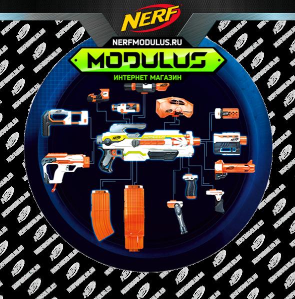 с Модулус Сетами возможны более 30 комбинаций по сборке бластера Nerf Modulus