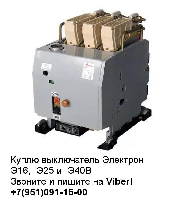 1600А, 2000А, 2500А, 3200А, 4000А, 5000А, 6300А, выключатель, Электрон, электрон про, завод контактор, электрон э16, электрон э25, электрон э40