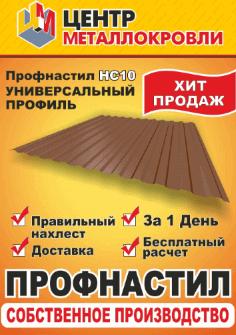 Профнастил НС-10 в Перми