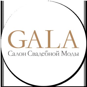 Генеральный партнер Салон свадебной моды Гала