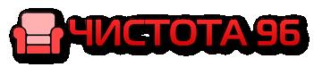Чистота 96 логотип