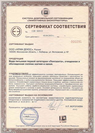 Longavita сертификат эффективности РАН