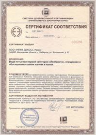 Longavta сертификат эффективности