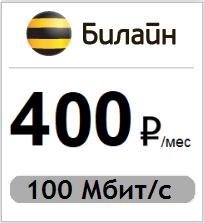 Тариф Билайн за 400 рублей