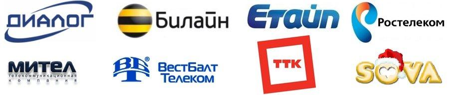Интернет провайдера Калининград