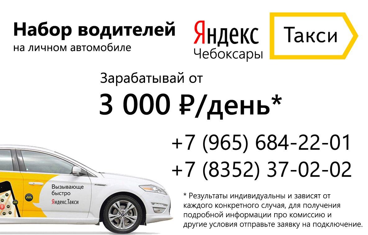 Подключиться к яндекс такси водителю самостоятельно в москве
