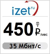 Тариф Netbynet за 300 рублей