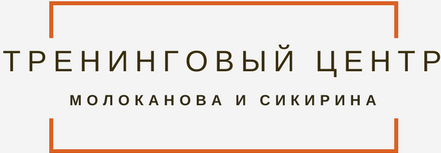 Тренинговый центр Молоканова и Сикирина