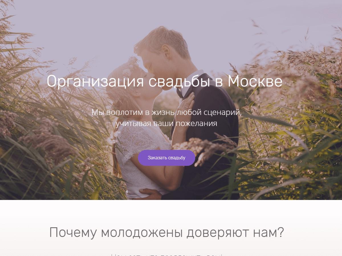 Шаблон landing page организации свадебных мероприятий