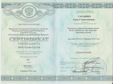 Сертификат Гараниной Анны Станиславовны по эндоскопии