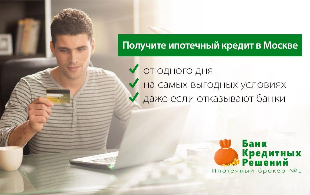 Брокер по ипотеке москва пакет документов для получения кредита Толмачевский Большой переулок