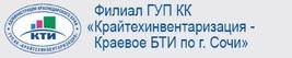 Краевое БТИ Сочи Красноармейская