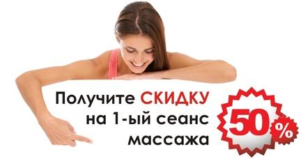 скидка 50% на массаж