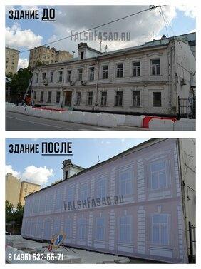 Фальшфасад по адресу Большая Ордынка 55/3с1. Работа компании falshfasad.ru фото 3