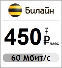 Тариф интернета Билайн за 450 рублей