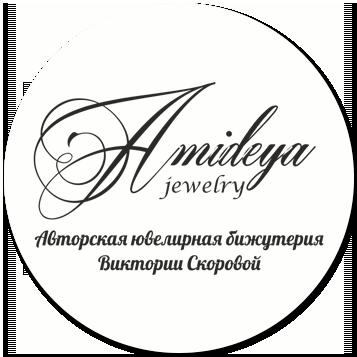 Amideya Jewerly Ювелирная Бижутерия