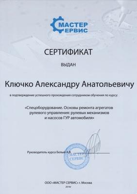 Сертификат Мастерсервис Ключко