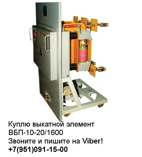 таврида электрик, ISM 15, к-47, к47, к-63, к63, к-59, к59, к-104, к104, вву сэщ, вву сэщ п3, вву сэщ пз, вву сэщ э3, вву сэщ эз, вбп, вбм, 10 20 1000, 10 20 1600