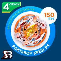 Beyblade Roktavor Crash R4