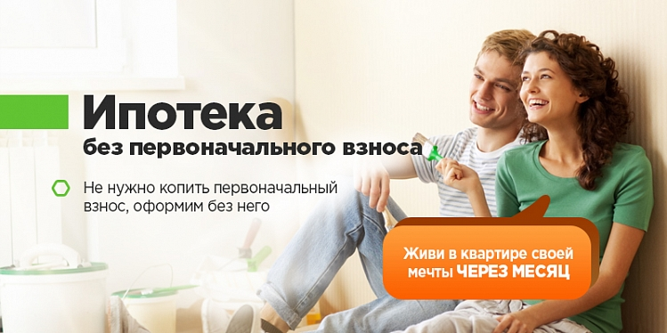 ипотека без банков новосибирск отвечал