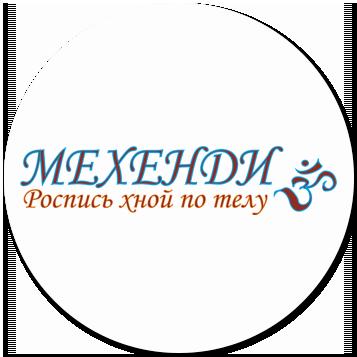 Роспись хной по телу Мехенди