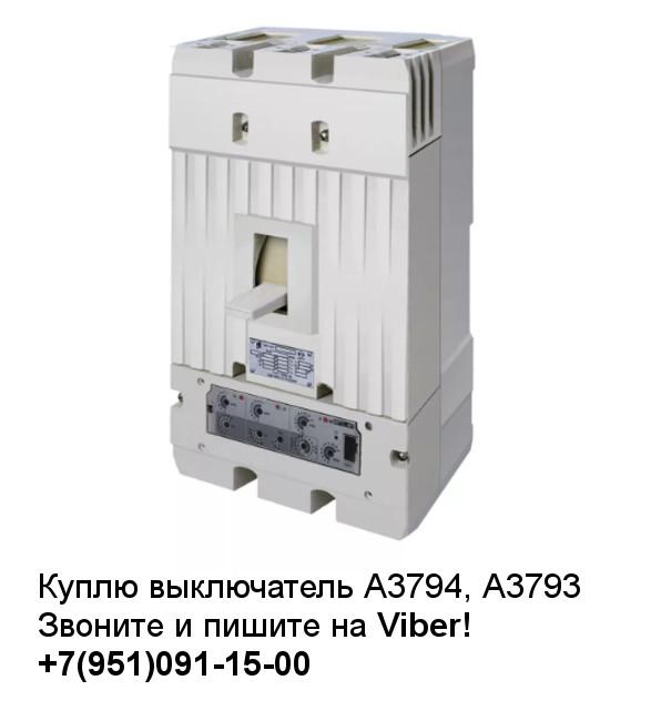 контактор, завод контактор, выключатель, а3794, а 3794, а3793, а 3793