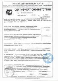 Longavita сертификат соответствия