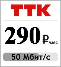 Подключить интернет ТТК в Калининграде
