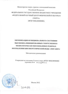 Longavita отчет ВНИИФК