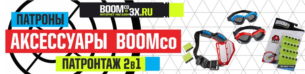 Аксессуары BOOMco в ассортименте: патроны, патронташ, мишени, очки, защитата для глаз