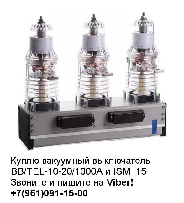 таврида, bb tel, ism, shel, 10-20