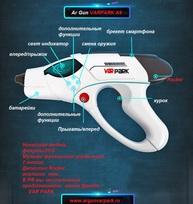VARPARK A9 Ar gun game