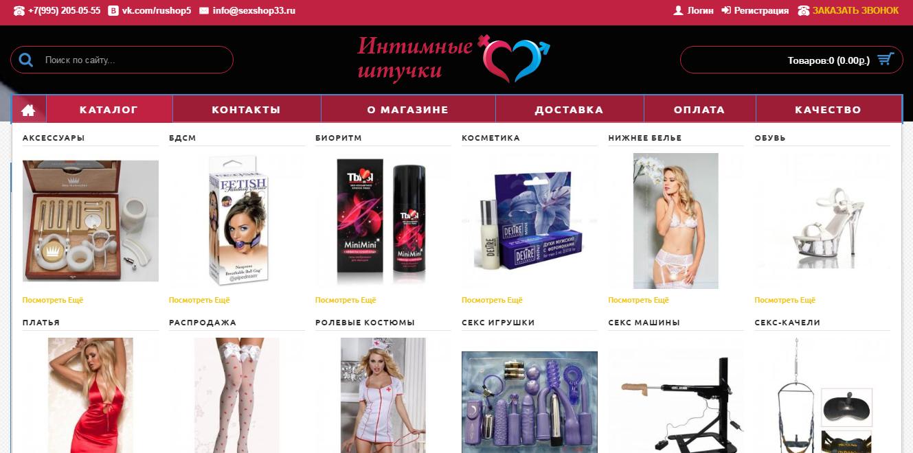 intimnie-tovari-v-yaroslavle