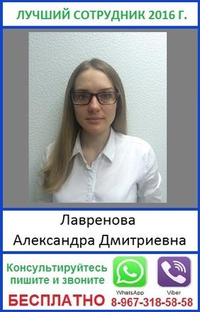 Александра Дмитриевна - Ведущий юрист