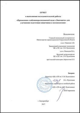 Longavita отчет колоноскопия