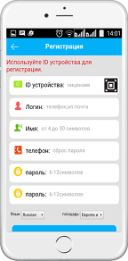 Регистрация в SeTracker