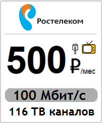 Интернет и ТВ Ростелеком за 500 руб