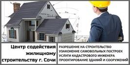Разрешение на строительство в Сочи. Перейти на сайт.