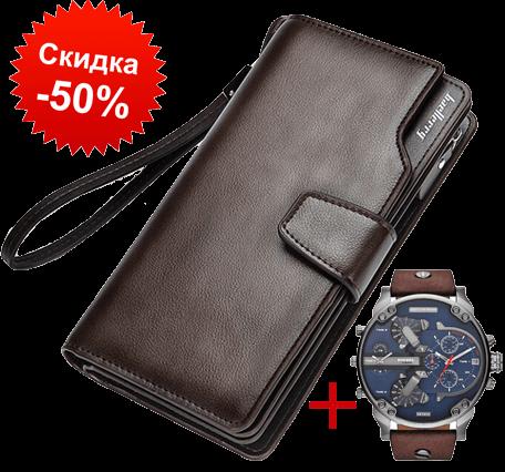 коричневый клатч Baellerry + часы Amst 3003