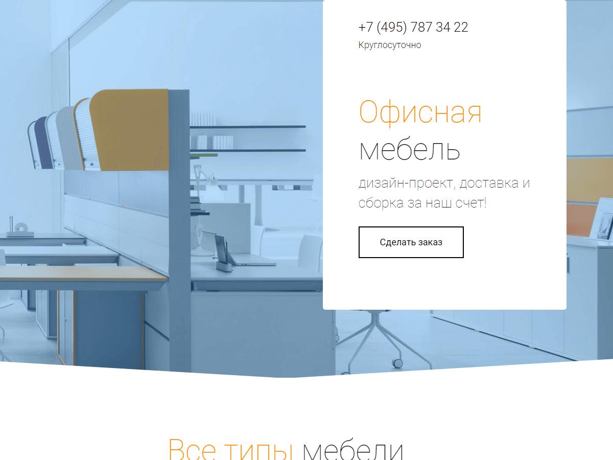 Шаблон сайта по продаже офисной мебели